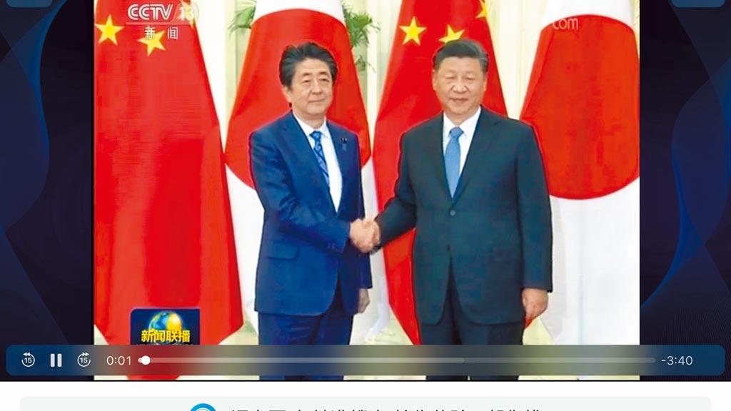 大陸國家主席習近平(右)23日會晤日本首相安倍晉三,籲恪守中日原則。(取自央視視頻)