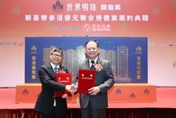 華南銀看好南港主辦300億聯貸案 目標超越帝寶