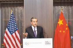 王毅:「一個中國」共識在國際上更加鞏固