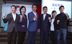展現團結!國民黨青壯世代發表選舉形象影片