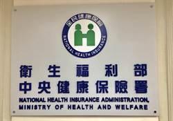 健康存摺有資安疑慮 健保署年底前推出管理規範