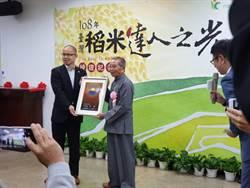 台灣優米奪日本金獎肯定 謝美國獲農委會表揚