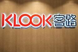 《產業》KLOOK挺餐飲業 加碼平台行銷