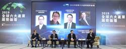 貿協辦全球六大產業趨勢論壇 助台業者掌握第一手全球商機