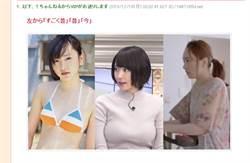 新垣結衣3張圖震撼日網友 女神胸部不斷變化!