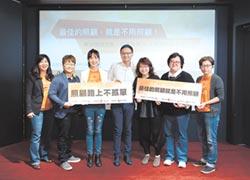 台灣人壽 翻轉家庭照顧者復能新觀念