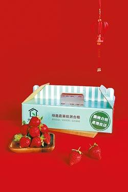 新鮮草莓禮盒 大苑子限量預購