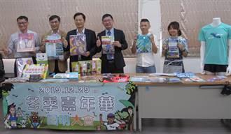 觀光工廠嘉年華 29日台南佳里登場