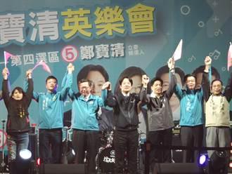 賴清德為鄭寶清站台:台灣要贏,桃園先贏