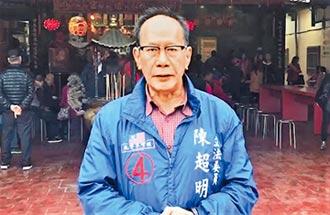 苗栗第一選區 陳超明拚高票 羅貴星要逆轉