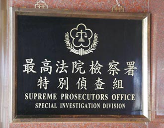 台灣需要特偵組