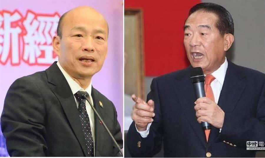 國民黨總統候選人韓國瑜(左)、親民黨總統候選人宋楚瑜(右)。(圖/合成圖,本報資料照)