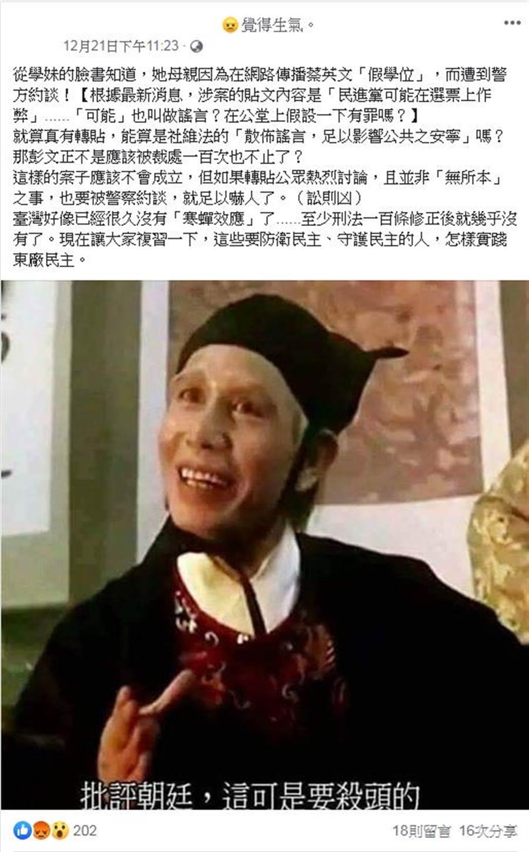 國立政治大學L姓教授在臉書表示,其學妹的母親因為在網路傳播「蔡英文假學位」而遭到警方約談。(陳學聖提供/簡立欣台北傳真)