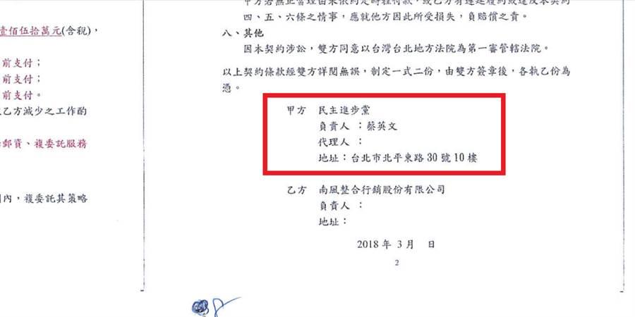 國民黨公布網軍合約,合作方署名蔡英文。(圖/國民黨提供)