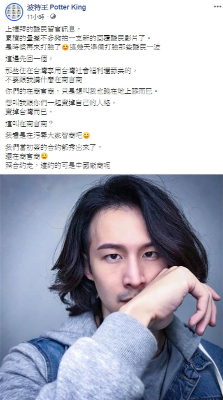 波特王臉書全文。(圖/波特王臉書)