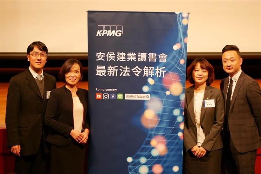 KPMG安侯建業聯合會計師事務所舉辦第四季讀書會「新科技對財會與審計人員的影響」。(圖/KPMG提供)