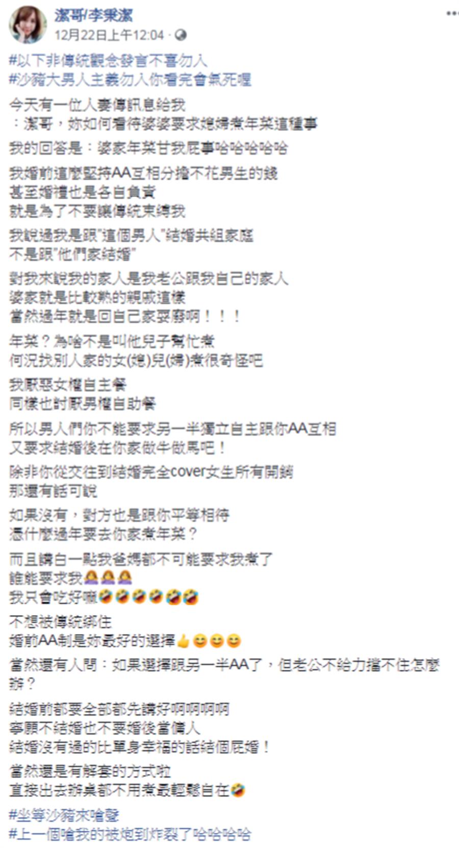 潔哥臉書全文。(圖/潔哥/李秉潔臉書)