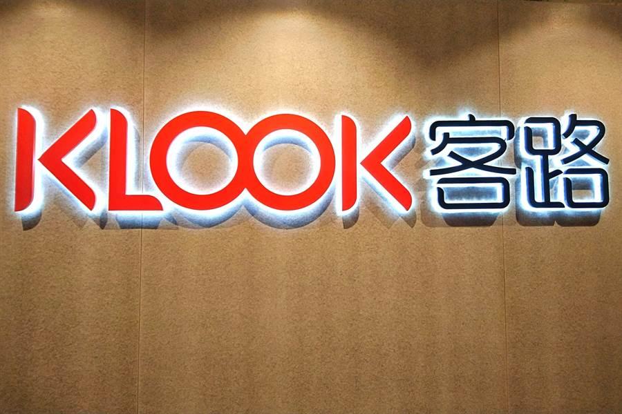 線上旅遊體驗預訂平台KLOOK。(記者林資傑攝)