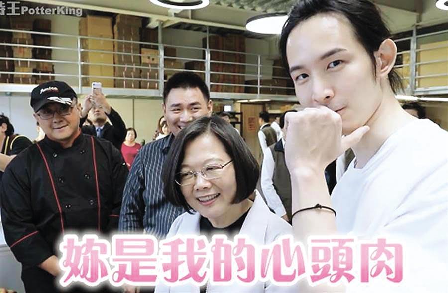 波特王和蔡英文拍片時,稱呼她為「總統」,遭陸合作方解約。(圖/翻攝自臉書)
