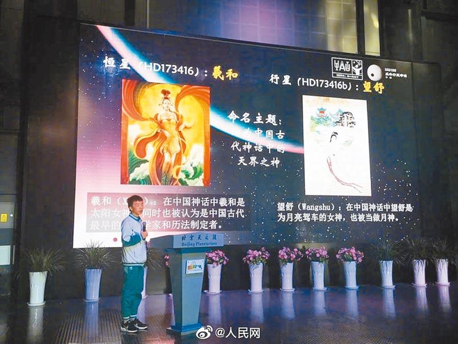 12月21日「太陽系外行星世界命名」活動大陸結果媒體說明會在北京天文館舉行。(取自微博@人民網)