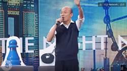 韓國瑜上《博恩》讓他哭了:今後不投民騙黨!