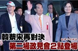 《翻爆午間精選》韓蔡宋再對決 第二場政見會2點登場