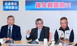 泛藍學者:反滲透法是要捉拿韓國瑜