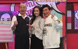 韓國瑜登《小明星大跟班》26日播出 吳宗憲:全台被黑最慘的兩人同台