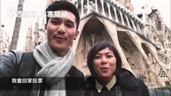 蔡辦推海外青年返鄉投票影片 鼓勵年輕人投票