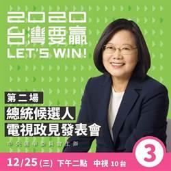 第二場政見會 蔡英文:會告訴大家台灣有多重要