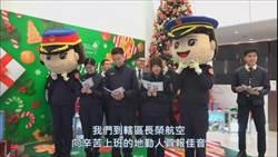 不一樣的耶誕夜 蘆竹警分局自製年終回顧桌曆贈員警