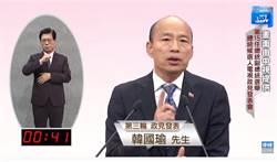 政見會/民進黨高雄執政貪污85案 韓痛批蔡只會推責任