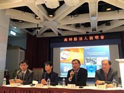 高林股有越南公司助陣 明年營運將優於今年
