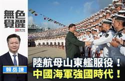 無色覺醒》賴岳謙:陸航母山東艦服役!中國海軍強國時代!