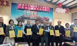 挹注教育獎助金 宗教團體文化聯合會 專刊發表