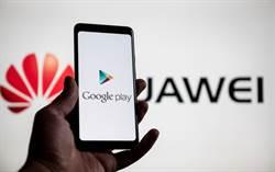 下戰書!華為:已準備取代Google 將推替代產品
