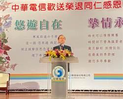 中華電信「榮退同仁感恩餐會」 計劃招募3千名新血