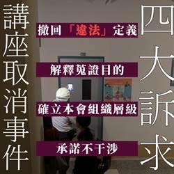 花蓮》東華雙標準 學生會要求道歉未果將狀告教育部