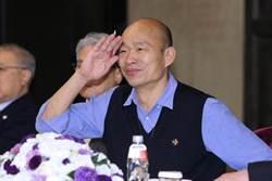 韓國瑜射穿雲箭 籲軍公教警消與情治人員不為邪惡服務