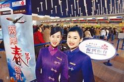 北京沒加開航班 台商在陸過年
