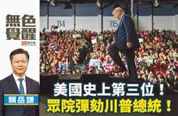 賴岳謙:美國史上第三位!眾院彈劾川普總統!
