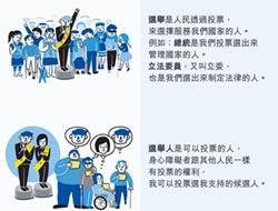 新北選舉人名冊公布 增11萬餘人
