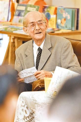 林良一生奉獻兒童文學 永遠不生氣的老爺爺