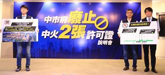 中市府停中火2部操作許可證 其餘8部獲展延最長2024年