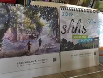 頭份興華高中推出2020師生畫作文創桌曆