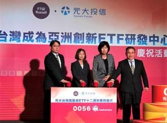 高股息ETF成立12年 受益人數創新高