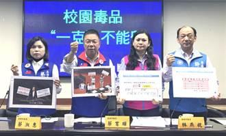 台南藍營選將要求校園毒品「一克」不能留