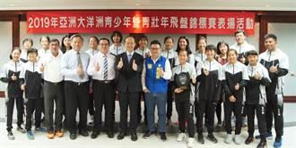 勇奪金盃! 中華小將獲2019飛盤錦標賽雙料冠軍