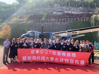 退役「鯊魚機」進駐朝陽成校園新地標