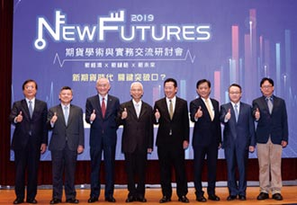 2019 New Futures 期貨學術與實務交流研討 圓滿